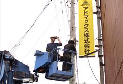 制作現場スタッフの募集内容のイメージ写真3